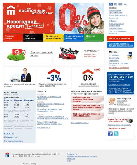 пиломатериал какой процент по кредиту в восточном экспресс банке сервис