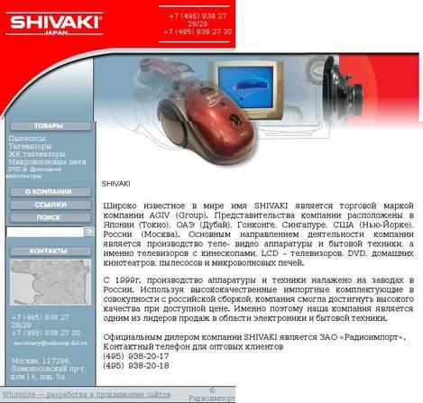 • SHIVAKI • Москва • shivaki.