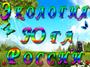 Экология Юга России