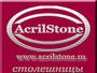 Компания AcrilStone