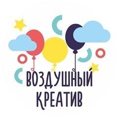 Воздушный Креатив - оформление шарами в Казани