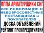 МППА «Арматурщики» стран СНГ